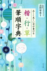 正しく美しい字が書ける 楷・行・草 筆順字典 Kindle版